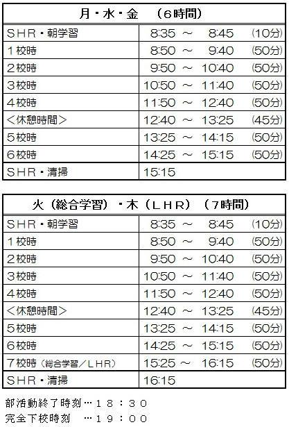 H30_日課表